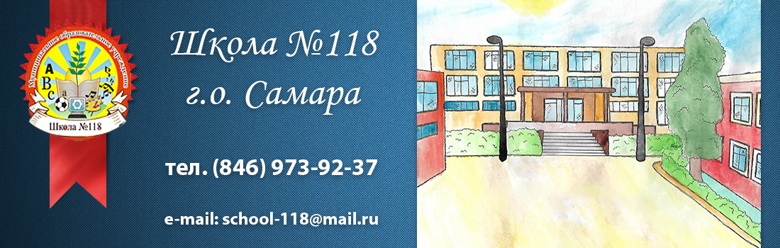 МБОУ Школа №118 г.о. Самара | Официальный сайт